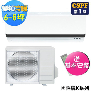 《Panasonic 國際牌》★好禮5選1★K系列6-8坪變頻冷暖型分離式冷氣CS-K50BA2/CU-K50BHA2(送基本安裝)