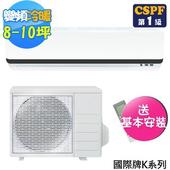 《Panasonic 國際牌》K系列8-10坪變頻冷暖型分離式冷氣CS-K63BA2/CU-K63BHA2(送基本安裝)