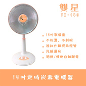 《雙星》14吋定時炭素電暖器TH-143