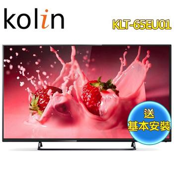 《歌林KOLIN》65型4K連網液晶顯示器+視訊盒KLT-65EU01(送基本安裝)