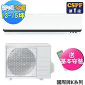 《Panasonic 國際牌》K系列13-15坪變頻冷暖型分離式冷氣CS-K90BA2/CU-K90BHA2(送基本安裝)