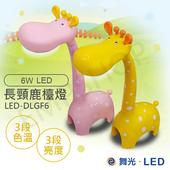 《舞光DANCELIGHT》6W長頸鹿LED檯燈 LED-DLGF6 黃/粉 兩色 送!柴犬飲料提袋(黃色)