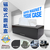 《安伯特》日式磁吸面紙盒(任選-時尚卡夢/日式核紋)專利超強吸鐵 居家/冰箱/辦公室隔板(時尚卡夢)