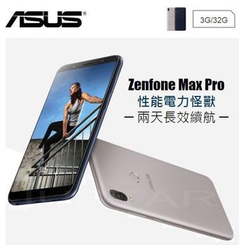 ASUS ZenFone Max Pro 性能電力怪獸 ∥ 超強2天續航【ZB602KL】3G/32G(宇宙黑)