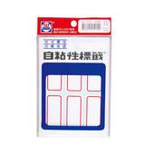 《華麗牌》自黏性標籤(WL-1015)