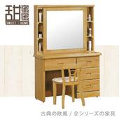 《甜蜜蜜》魯卡斯3.4尺鏡台(含椅)
