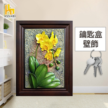 ★結帳現折★ASSARI 蘭花浮雕鑰匙盒