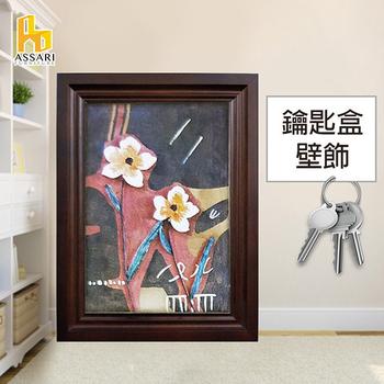 ★結帳現折★ASSARI- 芬芳浮雕鑰匙盒