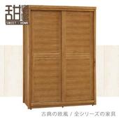 《甜蜜蜜》納希亞柚木5x7尺推門衣櫃