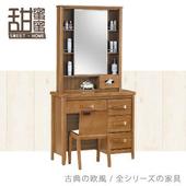 《甜蜜蜜》納希亞柚木3尺鏡台(含椅)