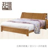《甜蜜蜜》納希亞柚木6尺雙人床