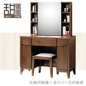 《甜蜜蜜》蒂芬淺胡桃3.3尺鏡台(含椅)
