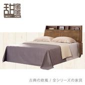 《甜蜜蜜》蒂芬淺胡桃5尺雙人床二件組(床頭箱+床底)