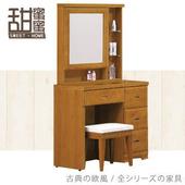 《甜蜜蜜》葳爾樟木3尺鏡台(含椅)