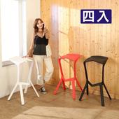 《BuyJM》幾何美學設計高腳椅休閒椅4入組(黑色)