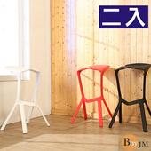 《BuyJM》幾何美學設計高腳椅休閒椅2入組(黑色)