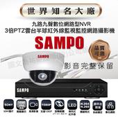 《聲寶SAMPO》九路九聲數位網路型NVR+3倍PTZ雲台半球紅外線監視監控網路攝影機(組)