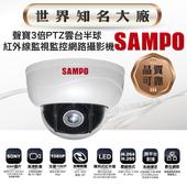 《聲寶SAMPO》SONY晶片1080P半球型3倍PTZ雲台紅外線監視監控網路攝影機(隻)