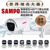 《聲寶SAMPO》SONY晶片1080P槍型4倍PTZ雲台自動對焦防水紅外線網路監視監控攝影機(隻)