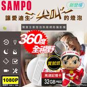 《聲寶 SAMPO》【贈32G+公仔】高畫質1080P智慧360度全景LED燈泡無線網路遠端監控監視攝影機(顆)