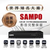 《SAMPO 聲寶》九路九聲數位網路型1080P高畫質監視監控錄放影主機NVR(台)
