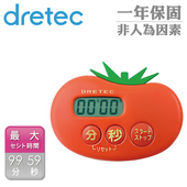 《dretec》蕃茄計時器(橘色)