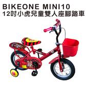 《BIKEONE》MINI10 12吋小虎兒童雙人座腳踏車(附輔助輪) 流線感設計把手坐墊可調 鋁合金鋼圈兒童三輪車(紅色)