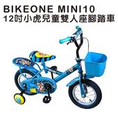 《BIKEONE》MINI10 12吋小虎兒童雙人座腳踏車(附輔助輪) 流線感設計把手坐墊可調 鋁合金鋼圈兒童三輪車(藍色)