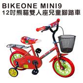 《BIKEONE》MINI9 12吋熊貓雙人座兒童腳踏車(附輔助輪) 低跨點設計 手把坐墊可調 兩種款式菜籃可選(黑網/紅色)