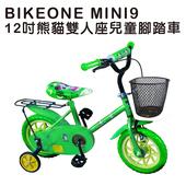 《BIKEONE》MINI9 12吋熊貓雙人座兒童腳踏車(附輔助輪) 低跨點設計 手把坐墊可調 兩種款式菜籃可選(黑網/綠色)