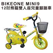 《BIKEONE》MINI9 12吋熊貓雙人座兒童腳踏車(附輔助輪) 低跨點設計 手把坐墊可調 兩種款式菜籃可選(黑網/黃色)