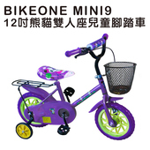 《BIKEONE》MINI9 12吋熊貓雙人座兒童腳踏車(附輔助輪) 低跨點設計 手把坐墊可調 兩種款式菜籃可選(黑網/紫色)
