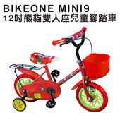 《BIKEONE》MINI9 12吋熊貓雙人座兒童腳踏車(附輔助輪) 低跨點設計 手把坐墊可調 兩種款式菜籃可選(塑膠/紅色)