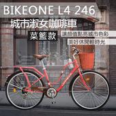 《BIKEONE》L4 246LADY 24吋6速 SHIMANO變速 復古時尚菜籃款淑女車咖啡車 低跨點設計都會時尚通勤新寵兒(緋紅)