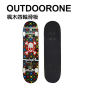 《OUTDOORONE》楓木四輪滑板 雙翹凹板滑板交通板 初學者成人青少年專業男生女生公路刷街滑板(彩色)