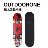 《OUTDOORONE》楓木四輪滑板 雙翹凹板滑板交通板 初學者成人青少年專業男生女生公路刷街滑板(紅色)