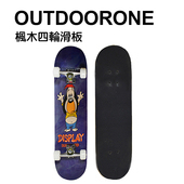 《OUTDOORONE》楓木四輪滑板 雙翹凹板滑板交通板 初學者成人青少年專業男生女生公路刷街滑板(紫色)