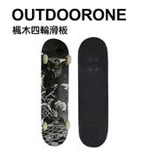 《OUTDOORONE》楓木四輪滑板 雙翹凹板滑板交通板 初學者成人青少年專業男生女生公路刷街滑板(黑色)