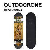 《OUTDOORONE》楓木四輪滑板 雙翹凹板滑板交通板 初學者成人青少年專業男生女生公路刷街滑板(黃色)
