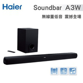 《Haier 海爾》無線重低音+藍牙無線揚聲器組合Soundbar A3W