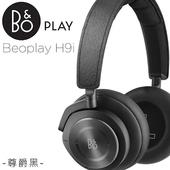 《B&O PLAY》耳機 ✦ Beoplay H9i 耳罩式 無線藍芽(尊爵黑)