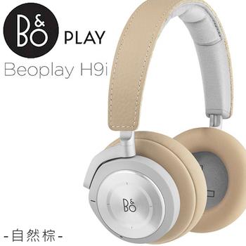 《B&O PLAY》耳機 ✦ Beoplay H9i 耳罩式 無線藍芽(自然棕)