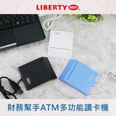 《LIBERTY利百代》財務幫手ATM多功能讀卡機  LB-3604RE(白)