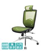 《GXG》高背全網 電腦椅 (鋁腳/無扶手) TW-81X6LUANH(請備註顏色)