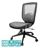 短背全網 電腦椅 (無扶手) TW-81X6ENH