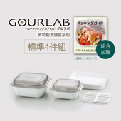 《GOURLAB》多功能烹調盒 保鮮盒系列 - 標準四件組 (附食譜)(GO6-4)