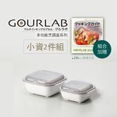 《GOURLAB》多功能烹調盒 保鮮盒系列 - 標準兩件組 (附食譜)(GO6-2)
