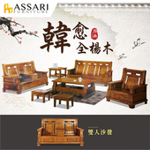 《ASSARI》韓愈全楊木實木雙人座沙發