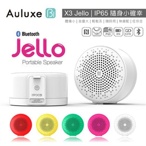 《Auluxe》X3 攜帶式防水藍牙喇叭 BP1010(白色)