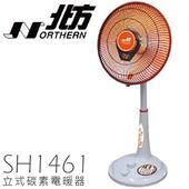 《NORTHERN》北方 SH1461 碳素立式14吋電暖扇